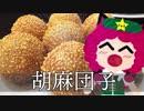 【第12回東方ニコ童祭Ex】たぴおかとらんす【東方アレンジ】