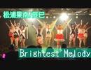 【ラ!サ!!】Brightest Melody 踊ってみた at ステラGirlsParty【9Mermaid】