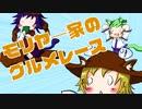 【第12回東方ニコ童祭Ex】モリヤ―家のグルメレース