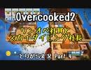 【Overcooked2】九州訛りのおじさんはトライアル期間に☆3全クリ目指す part4 《とりがら実況》