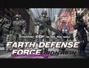 【EDFIR】鉄の雨を乗り越える少女達の防衛軍【VOICEROID実況】part2