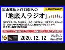 福山雅治と荘口彰久の「地底人ラジオ」  2020.12.12