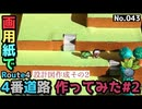 【初代ポケモン赤緑】4番道路のジオラマを画用紙で作る#2  設計図作成その2  Pokémon RED BLUE FRLG Diorama Route4#2 papercraft