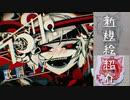 【ラブカ?(歌詞コメ)】【新規絵紹介】etc...