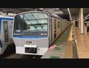 相鉄8000系8712F 試運転 二俣川駅3番線発車
