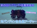 <Besiege> 第四回P1グランプリ応募機体 対パンジャン自走砲アーチャー