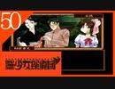 【実況】美少女探偵団と行く難事件ツアー#50【御神楽少女探偵団】