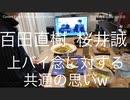 家族で時事放談w 101日目 百田直樹 桜井誠 ジョーバイネンに対する共通の思いWw