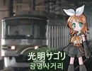 鏡音リンが「ヤンチャリカ」でソウル地下鉄7号線の駅名を歌いました。