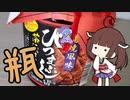 瓶詰で炊き込みご飯【ひつまぶし茶漬けの素】