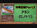 モンスターファーム2対戦記録Part3 アラン (モンスターファーム2再生CD50音順殿堂チャレンジ!スピンオフ)