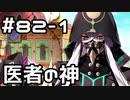 【実況】落ちこぼれ魔術師と7つの異聞帯【Fate/GrandOrder】82日目 part1