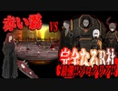 【Library of Ruina】ゲブラーしか勝たん!完全なR社ソロ達成!【赤い霧】