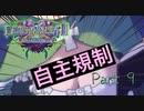 【実況】デススマイルズIIX 魔界のメリークリスマスやろうぜ! その9ッ!
