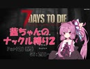 【7 Days to Die a19】茜ちゃんのナックル縛り2 part 28(終)