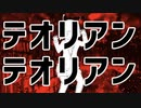【Mashup】テオリアンテオリアン【テオ × エイリアンエイリアン】