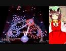【第12回東方ニコ童祭Ex】東方妖々夢Normal2面 橙 スペルカード集【橙視点】