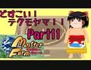 【モンスターファーム移植版】どすこい!テクモヤマ!!part11【ゆっくり実況】