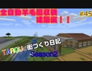 TAROUの街づくり日記 Season2 part45
