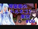 【トルネコの大冒険2】琴葉葵のトルネコ2実況 #09【最強装備作成】