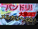 【パチンカス】UFOキャッチャーで金儲け!【その15】セガ限定バンドリ大量GETでメルカリへGO!