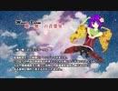 【第12回東方ニコ童祭Ex】唯一無二のシミュラークル 秘封風アレンジ