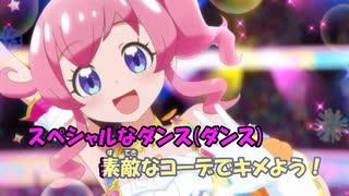 【ニコカラ】ミラクルコースター《キラッとプリ☆チャン》(Off Vocal)