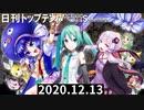 日刊トップテン!VOCALOID&something【日刊ぼかさん2020.12.13】ボカコレ超新着ピックアップ拡大号3