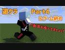 遊クラ Part4&ゲーム納め