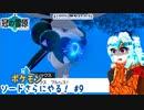 【実況】ポケモンソードさらにやる!冠の雪原編【9】