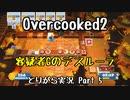 【Overcooked2】九州訛りのおじさんはトライアル期間に☆3全クリ目指す part5 《とりがら実況》