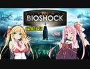 BioShockシリーズ編集後記 その2 【VOICEROID談話】