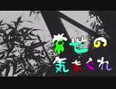 【源音コニ】常世の気まぐれ【UTAU cover】