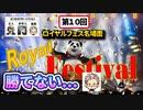 【オンラインカジノ/オンカジ】【ロイヤルパンダ】第10回カジノ対決!!ダイジェスト