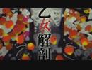 DECO27 - 乙女解剖 feat. 初音ミク (Raioo Remix)