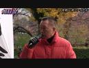 志村氏 『闇金ジョージソロス、シナ共産党の金に牛耳られているアメリカそして日本!』 令和二年ファイナル街頭演説活動in靖国神社前 令和2年12月13日