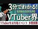 【12/6~12/12】3分でわかる!今週のVTuber界【佐藤ホームズの調査レポート】