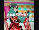 アイドルマスターシンデレラガールズ「桃井あずき」総集編・大作戦 ~舞~