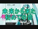 【オリジナル曲】未来から来た初めての音/初音ミク【地球外生命体P】
