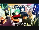 【MMDワンパンマン】ジャンキーナイトタウンオーケストラ【MMD杯ZERO3参加動画】