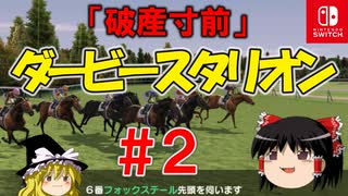 #2ダービースタリオンswitchでダービー馬を作る!