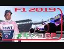 迫真F1部 海抜2000mの裏技 #18.f1inmu【F1 2019 メキシコGP】