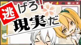 【ニコカラ】逃げろ!現実だ(キー-2)【off vocal】