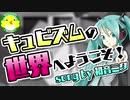 【初音ミク】キュビズムの世界へようこそ!【ボカロ】【オリジナル】