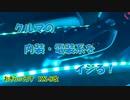 【RX-8】クルマの内装・電装系をイジる【SE3P】
