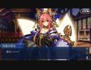 Fate/Grand Orderを実況プレイ 地獄界曼荼羅平安京編 Part11
