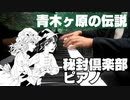【第12回東方ニコ童祭Ex】青木ヶ原の伝説/卯酉東海道【秘封ピアノ/東方】