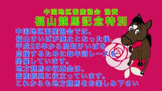 2020年12月13日高知競馬8R 中国地区畜産協会協賛 福山競馬記念特別(C1-2組) オーラロード