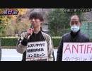 参加者 『日本が嫌いな奴は出て行けばいい!』令和二年ファイナル街頭演説活動in靖国神社前 令和2年12月13日