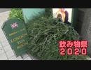 【飲み物祭2020】紅茶の美味しいお店に行ってきました【弦巻マキ】